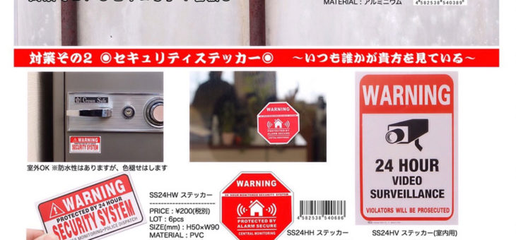 セキュリティ 警告ステッカーなど 新商品のご案内