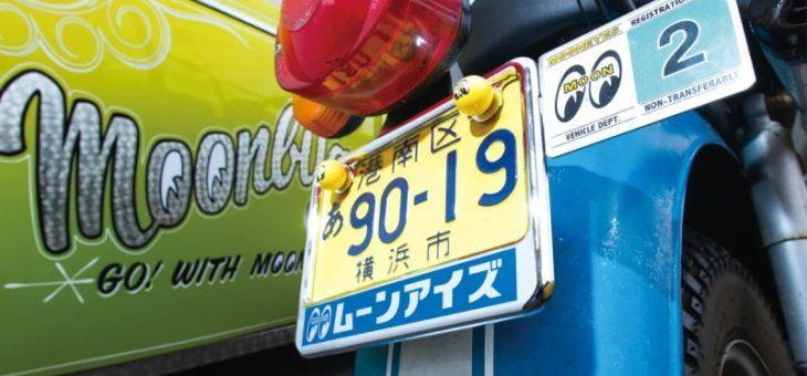 ムーンアイズ ミニバイク(50~125cc)用 ライセンスフレーム 新商品のご案内