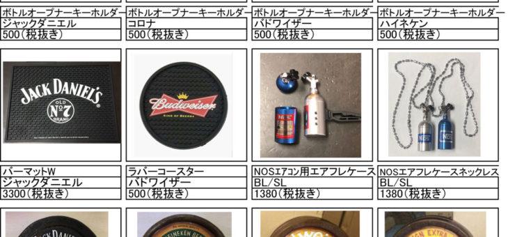 ボトルオープナーやボトルキャップサインなど 新商品のご案内