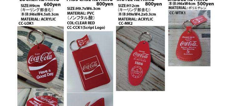コカコーラ キーリング各種 新商品のご案内