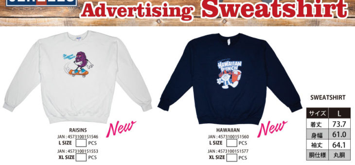 アドバタイジング スウェットシャツ 新商品のご案内
