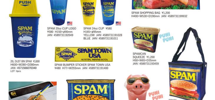 SPAM アイテム 各種 新商品のご案内