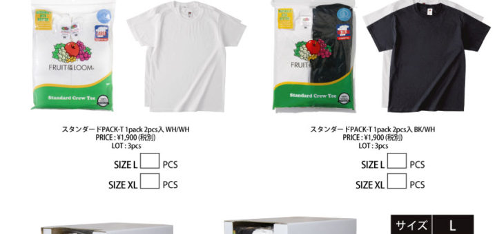 Fruit Of The Loom Pack-Tシャツ 新商品のご案内
